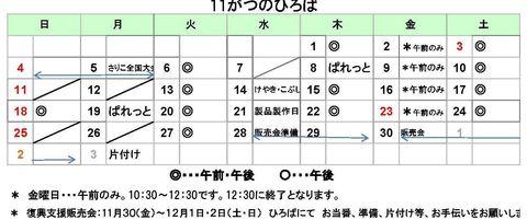 1018.11月のカレンダー_ページ_1.jpg